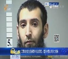 【热点快搜】美国纽约发生恐袭事件 我总领馆:暂无中国公民伤亡报告