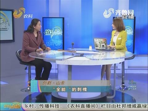 """20171102《农科直播间》:创新·山东 """"全能""""的刺槐"""