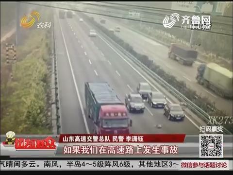【今日微话题】为躲三只羊 四车高速连环撞