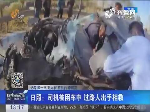 日照:司机被困车中 过路人出手相救