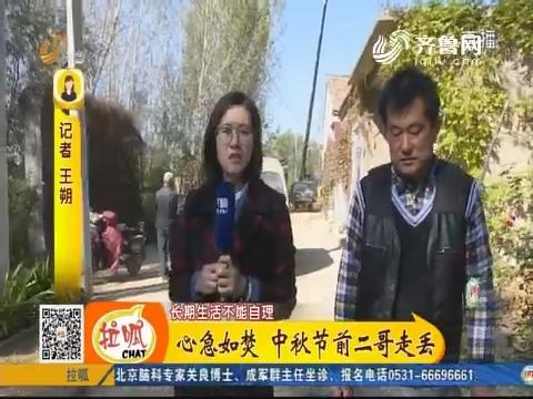 济南:心急如焚 中秋节前二哥走丢
