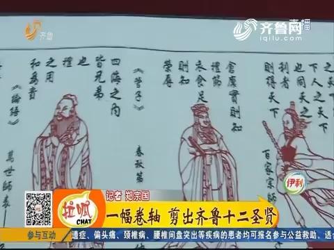 【小家大事】宁津:一幅卷轴 剪出齐鲁十二圣贤