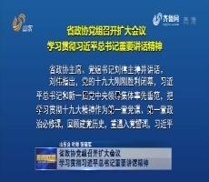省政协党组召开扩大会议学习贯彻习近平总书记重要讲话精神