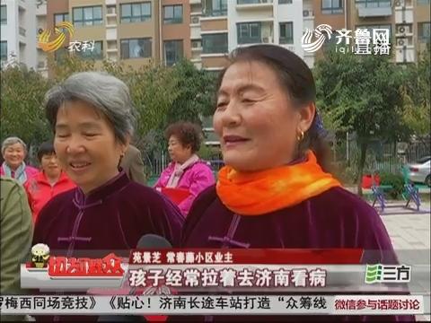 济南:三百老人组成自助养老俱乐部