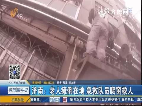 济南:老人瘫倒在地 急救队员爬窗救人