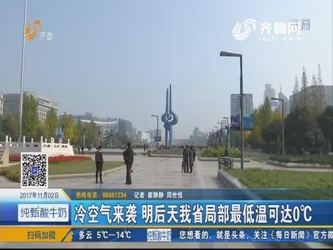 冷空气来袭 明后天山东省局部最低温可达0℃