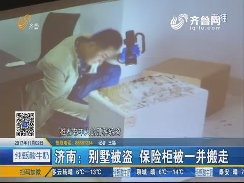 济南:别墅被盗 保险柜被一并搬走