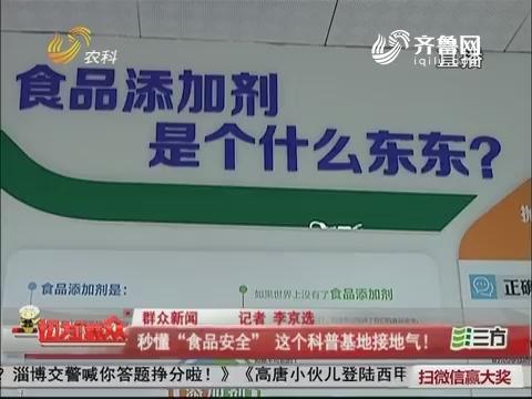 """【群众新闻】东营:秒懂""""食品安全""""这个科普基地接地气!"""