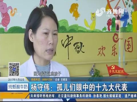 【十九大时光】潍坊:杨守伟 孤儿们眼中的十九大代表