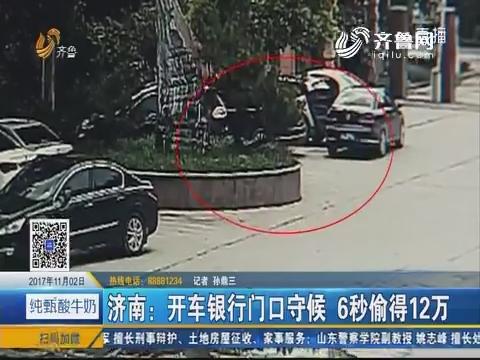 济南:开车银行门口守候 6秒偷得12万