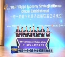 全球首个一带一路数字化经济联盟在济南成立