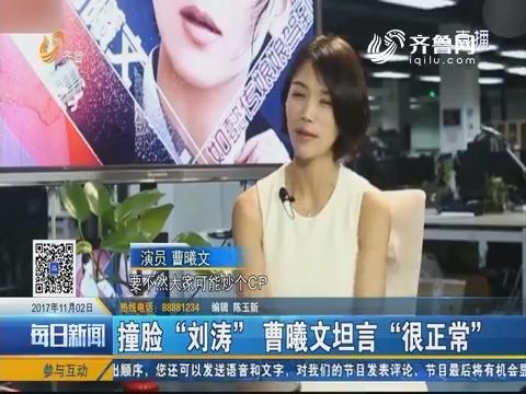 """好戏在后头:撞脸""""刘涛""""曹曦文坦言""""很正常"""""""