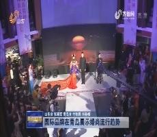 国际品牌在青岛展示婚尚流行趋势