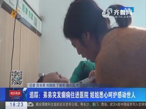 【闪电连线】追踪:弟弟突发癫痫住进医院 姐姐悉心呵护感动世人