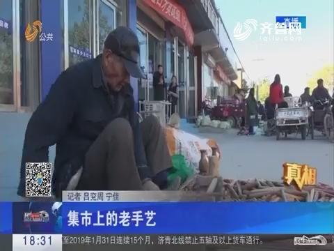 【真相】济宁:集市上的老手艺