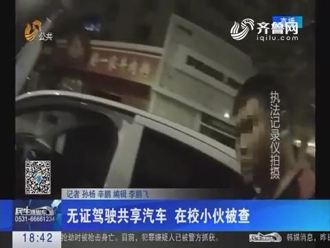 青岛:无证驾驶共享汽车 在校小伙被查