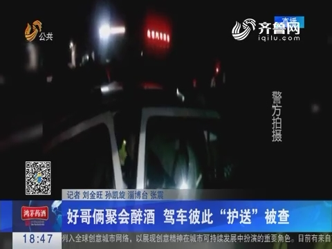 """淄博:好哥俩聚会醉酒 驾车彼此""""护送""""被查"""