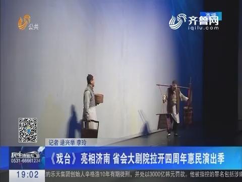 《戏台》亮相济南 省会大剧院拉开四周年惠民演出季