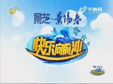 20171102《快乐向前冲》:冠军之战 罗刚三局领先