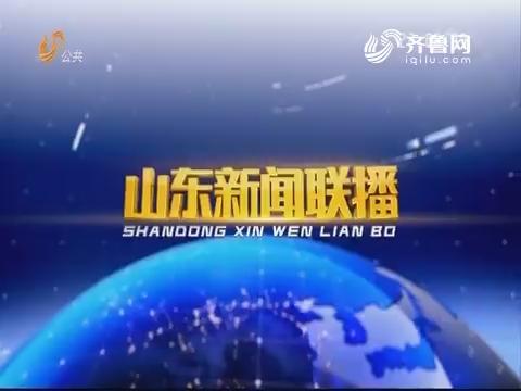 2017年11月02日山东新闻联播完整版