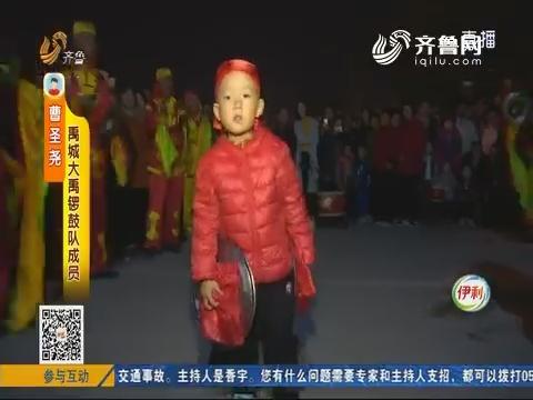 禹城:三岁孩子 小鼓打得还挺溜