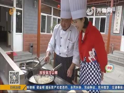 拉呱约Fan:晚晴变厨娘 学做博山菜
