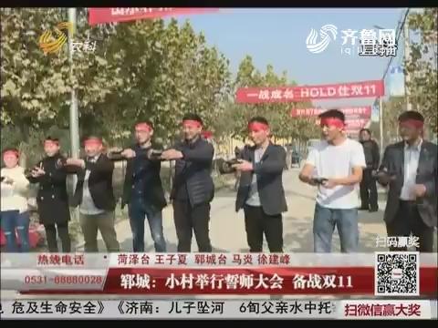 郓城:小村举行誓师大会 备战双11