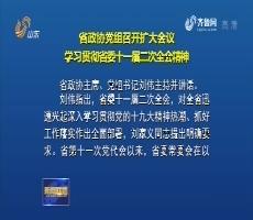 省政协党组召开扩大会议学习贯彻省委十一届二次全会精神