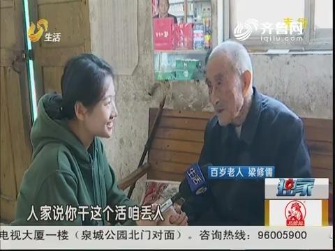 潍坊:百岁老人开小店 算账不糊涂