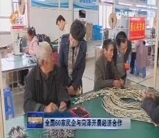 全国60家民企与菏泽开展经济合作