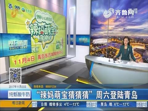 """""""辣妈萌宝猜猜猜""""周六登陆青岛"""
