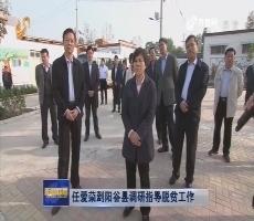 任爱荣到阳谷县调研指导脱贫工作