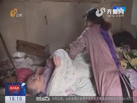 潍坊:好儿媳照顾瘫痪婆婆29年