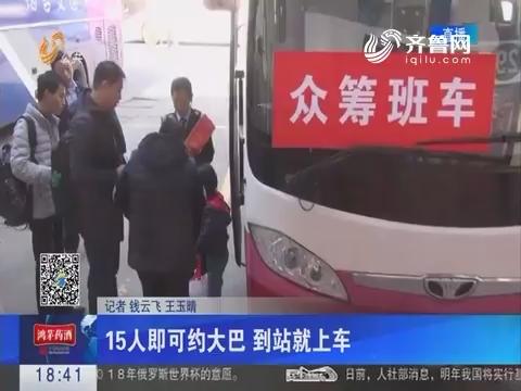 """济南长途汽车总站推出""""众筹线路"""""""