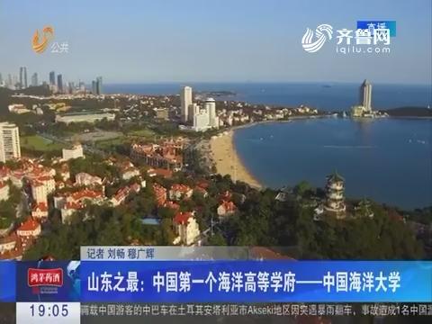 山东之最:中国第一个海洋高等学府——中国海洋大学