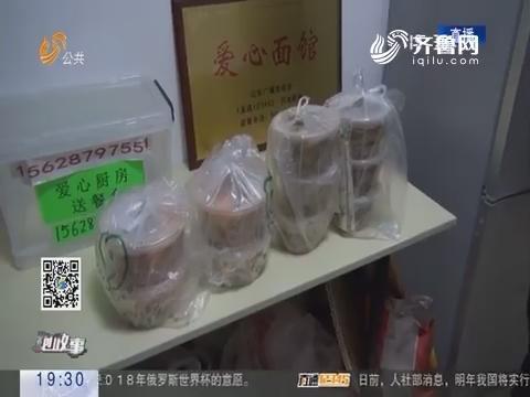 """【跑政事】济南:白血病友自发创办""""爱心厨房"""""""
