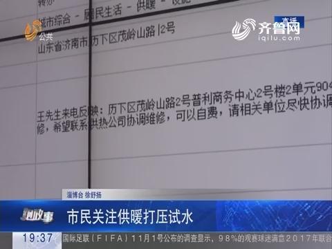 【跑政事】济南:市民关注供暖打压试水