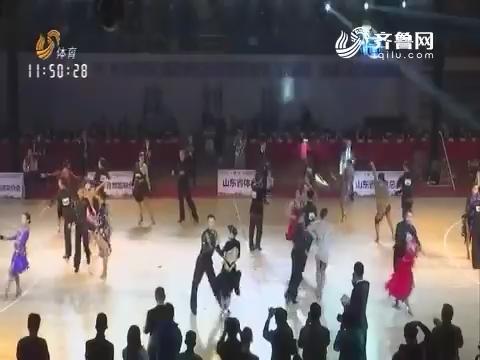 体育舞蹈展魅力 山东省第七届全民健身运动会体育舞蹈赛开赛
