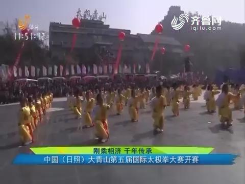 【刚柔相济 千年传承】中国(日照)大青山第五届国际太极拳大赛开赛