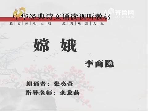 中华经典诵读:嫦娥
