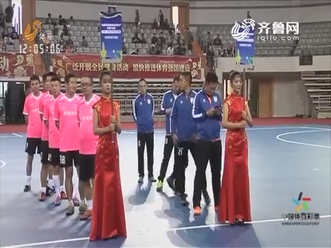 国际体育嘉年华:不对称的比赛 温馨的场景