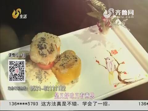 2017年11月04日《非尝不可》:肉松煎米饼