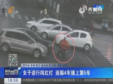 曲阜:女子逆行闯红灯  连躲4车撞上第5车