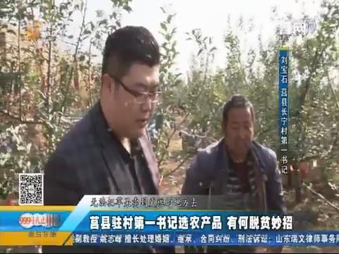 莒县驻村第一书记选农产品 有何脱贫妙招