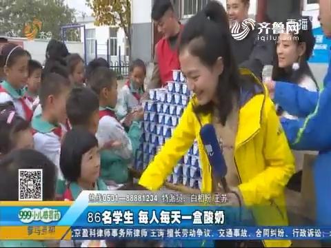 沂水:主播王苏走进山村小学 给孩子送惊喜