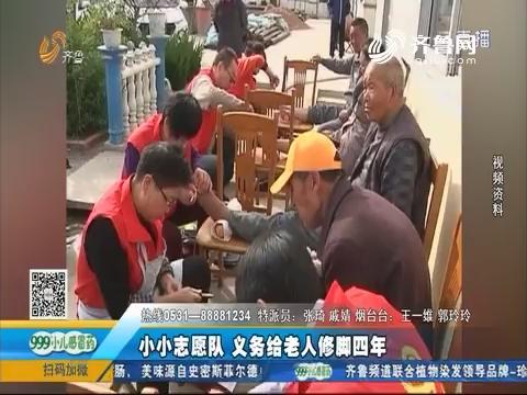 蓬莱:小小志愿队 义务给老人修脚四年
