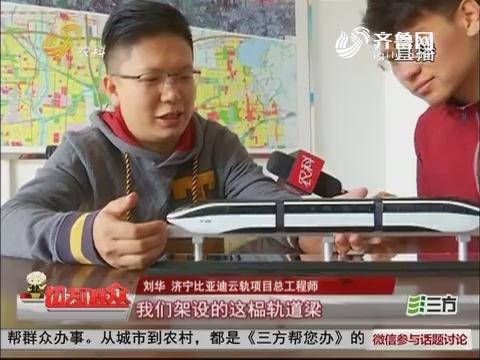 济宁:比亚迪云轨 省钱占地少骑在桥上空中跑