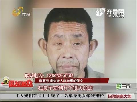 周村:六旬老人走失十多天 亲人盼归
