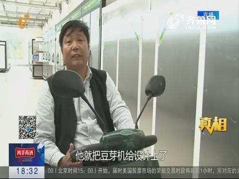 【真相】潍坊:他发明的自动豆芽机登上了辽宁舰