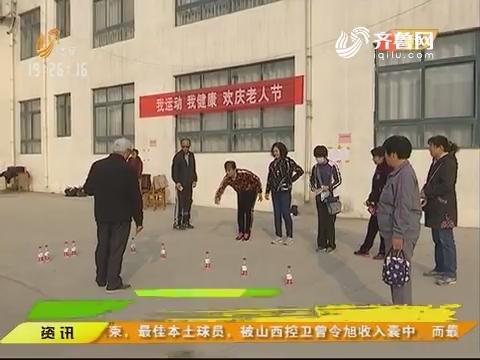 闪电速递:利津县老年大学举行老年趣味运动会